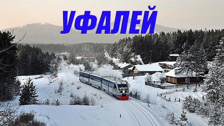 Уфалей - Иван Плахута ( стихи - Людмила Черных )
