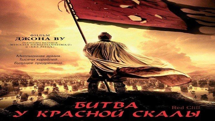 Битва у красной скалы.2008.BDRip.1080p.