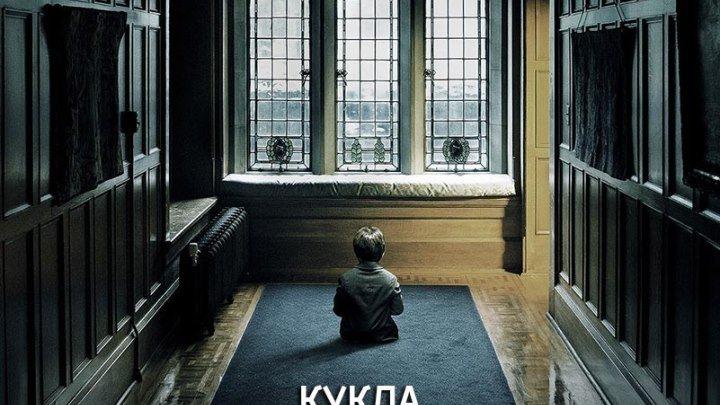 Кукла (2016).HD(ужасы)