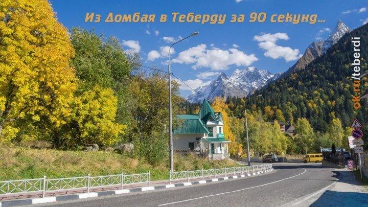 Из Домбая в Теберду за 90 секунд :-)