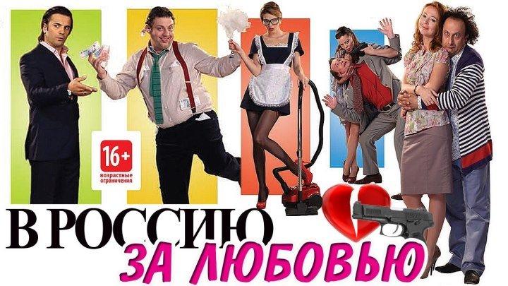 В Россию за любовью (Россия 2012 ᴴᴰ) 16+ Комедия ツ