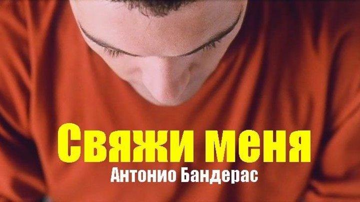 Свяжи меня (1989) драма, мелодрама, комедия, криминал HDRip от Scarabey Р Антонио Бандерас, Виктория Абриль, Лольес Леон