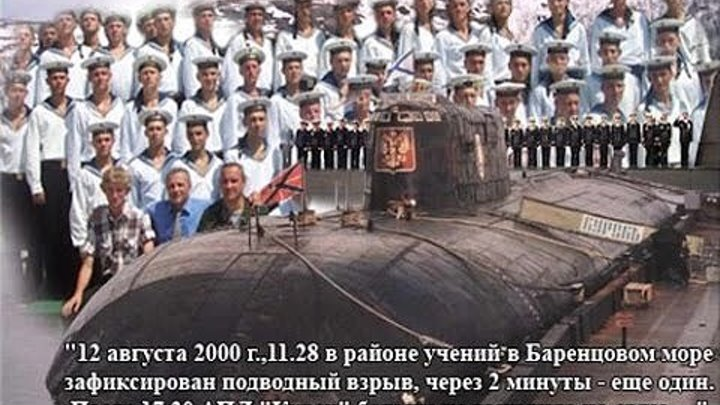 Годовщина гибели подлодки «Курск»