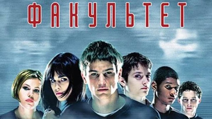 Факультет [1998 г., фантастика, ужасы, триллер, комедия, BDRip] MVO (СТС) Элайджа Вуд, К.Дюваль, Д.Хартнетт, Роберт Патрик, Сальма Хайек