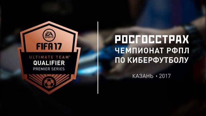 РОСГОССТРАХ Чемпионата РФПЛ по киберфутболу. Групповой этап — stream A