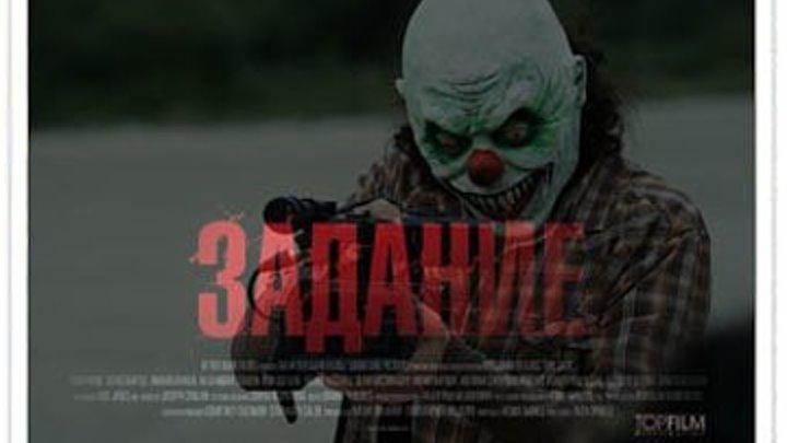 Задание (2011).HD(ужасы)