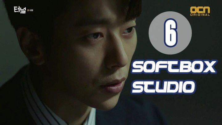 [Озвучка SOFTBOX] Туннель 06 серия