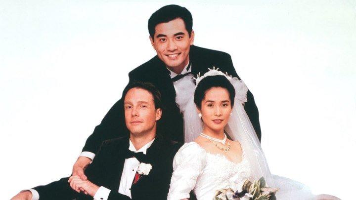 Свадебный банкет (комедийная мелодрама от режиссера хитов «Горбатая гора» и «Жизнь Пи» Энга Ли) | Тайвань-США, 1993