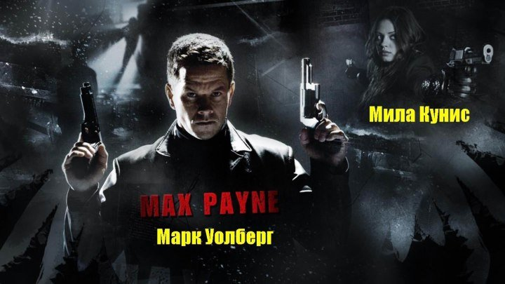 Макс Пэйн (2008) боевик, триллер, драма, криминал, детектив HDRip от Scarabey DUB (Расширенная версия) Марк Уолберг, Мила Кунис, Бо Бриджес, Ludacris, Крис О`Доннелл
