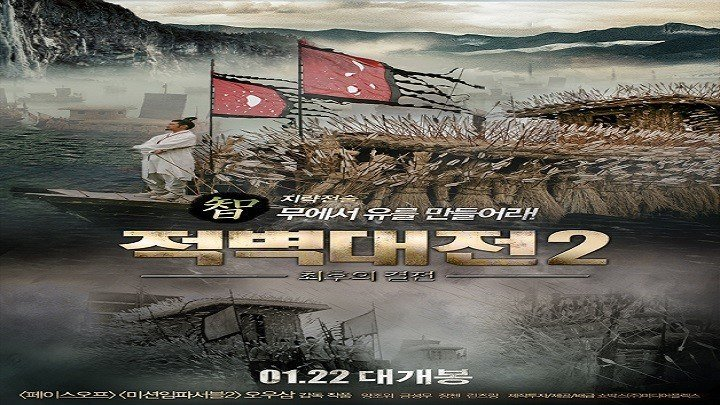 Битва у красной скалы 2.2009.BDRip.720p.