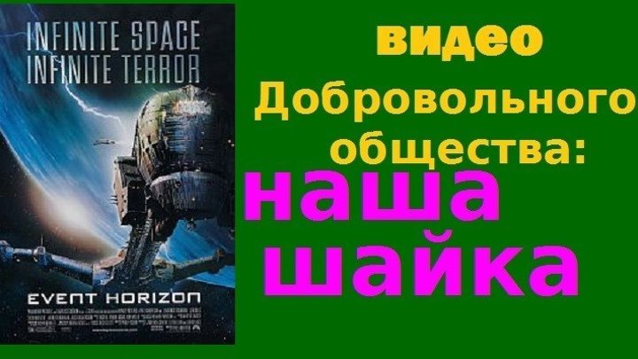 СКВОЗЬ ГОРИЗОНТ(детектив, фантастика)
