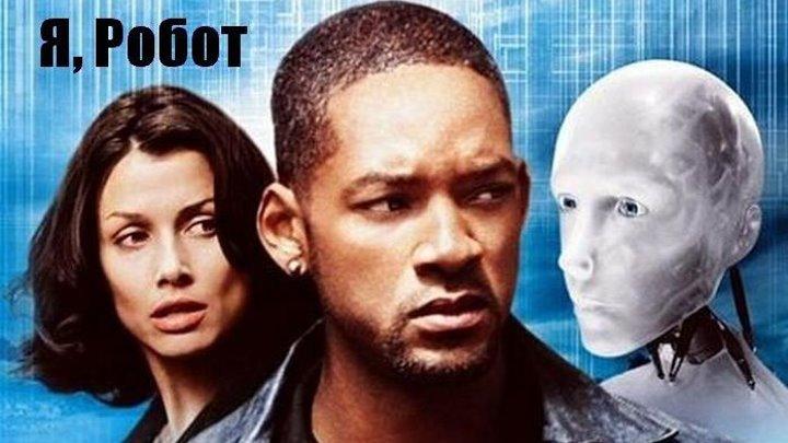 Я, Робот (2004) фантастика, боевик, триллер, детектив BDRip DUB (Open Matte) Уилл Смит, Бриджет Мойнэхэн, Алан Тьюдик, Джеймс Кромуэлл