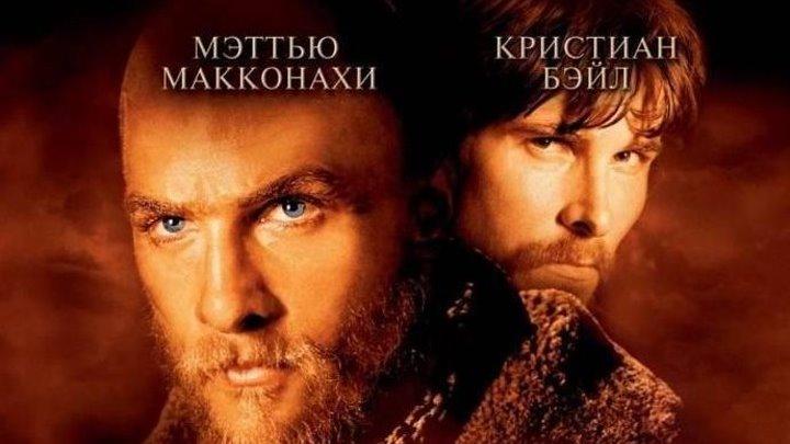 Власть огня (2002) фантастика, фэнтези, боевик, триллер DUB HDRip Кристиан Бэйл, Мэттью МакКонахи