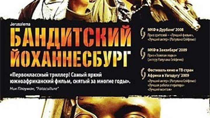 Бандитский Йоханнесбург (боевик, драма, криминал)