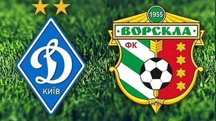 """Динамо"" (Киев) vs ""Ворскла"" (Полтава) (4:0)"