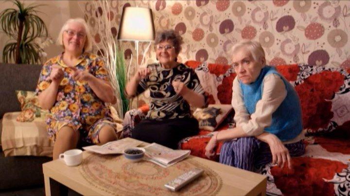 «Диван»: бабушки-подружки