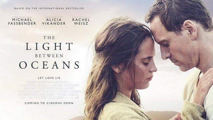 СВЕТ В ОКЕАНЕ / The Light Between Oceans (2016)