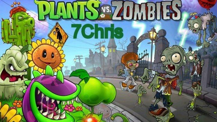 Зомби vs Растений - #18 [4-5-4-6]