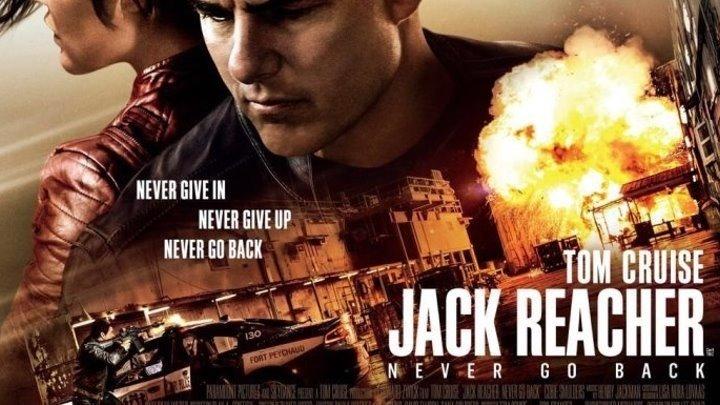 Джек Ричер 2_ Никогда не возвращайся HD(боевик)2016
