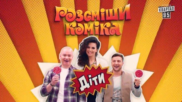 Rassmeshi Komika Дети 2017 / сезон 2 / выпуск 9