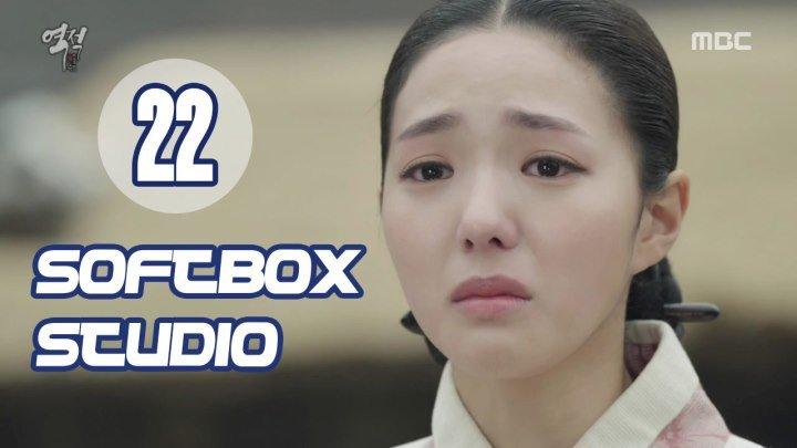 [Озвучка SOFTBOX] Бунтарь Хон Гиль Дон 22 серия