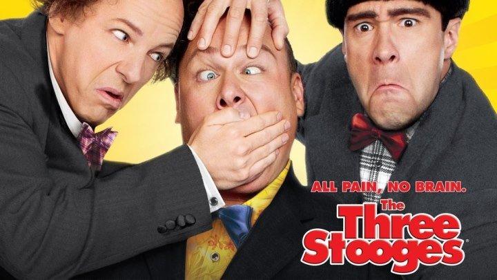 Три балбеса.2012.(комедия)
