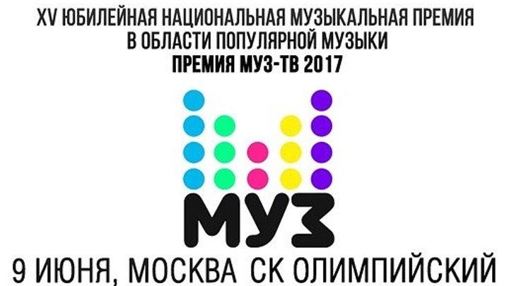 Премия МУЗ ТВ 2017 + Красная дорожка / 09.06.2017