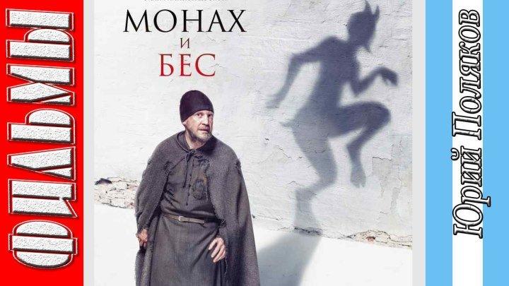Монах и бес (2016) ᴴᴰ Комедия, Фантастика. Русский фильм