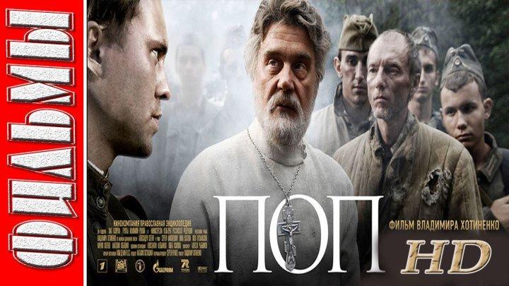Поп (2010) ᴴᴰ Военный, Драма, Исторический, Русский фильм