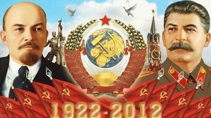 ИСТОРИЯ СССР. (документальный)
