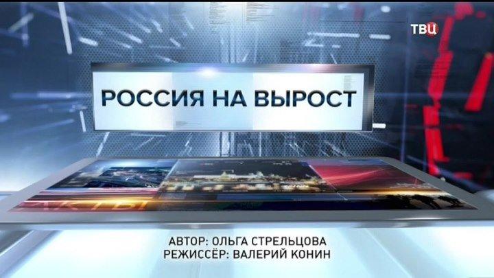 РОССИЯ НА ВЫРОСТ. Специальный репортаж (03.04.17, ТВЦ)