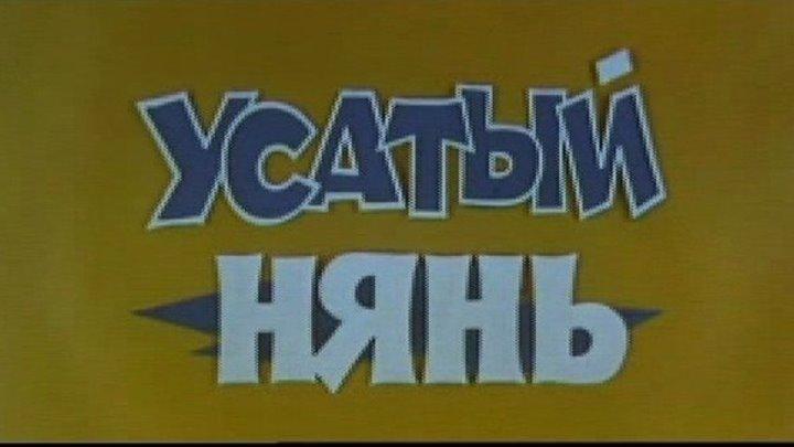 Усатый нянь - (Комедия,Семейный) 1977 г Россия