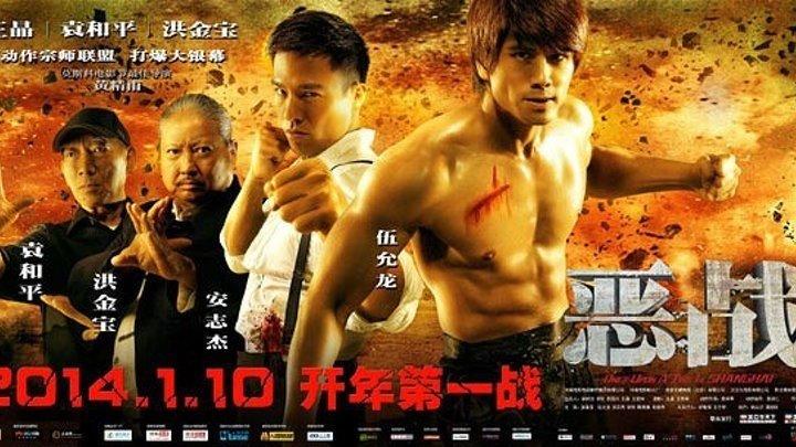 Однажды в Шанхае (2014) боевик