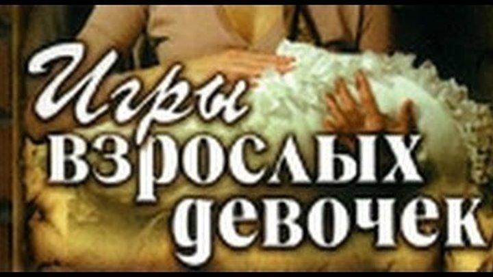 Игры взрослых девочек (2004) - 2 серия