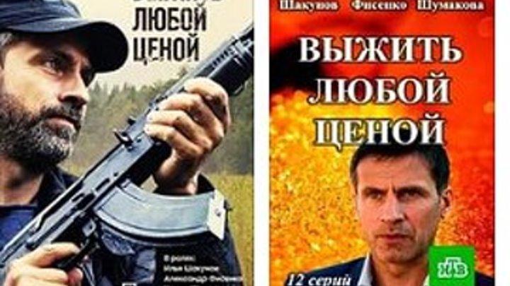"""""""Выжить любой ценой"""". 7 серия..2017..Россия."""
