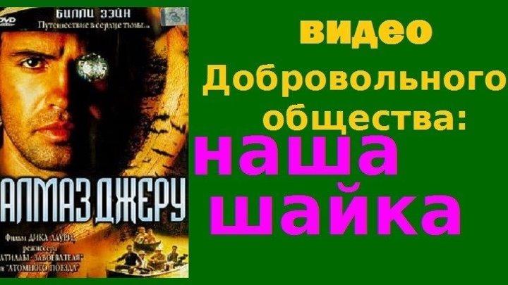 АЛМАЗ ДЖЕРУ(драма, приключения)