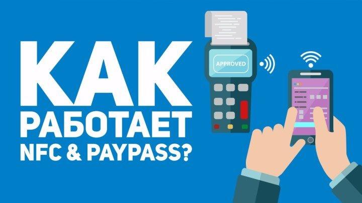 Как работает NFC и PayPass? Как оплачивать с телефона.