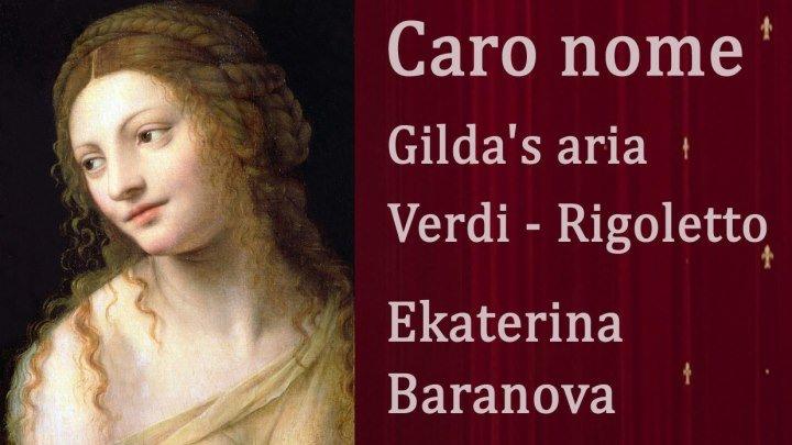 Женский портрет XVI века - Caro nome - Джильда - Екатерина Баранова Сопрано
