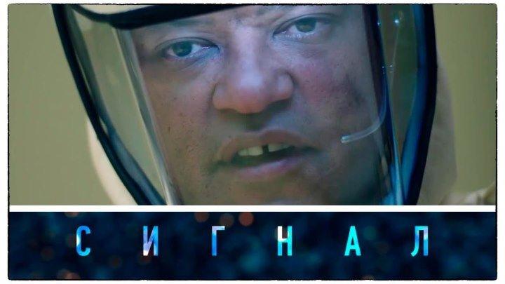 Сигнал (фантастика, триллер)2014