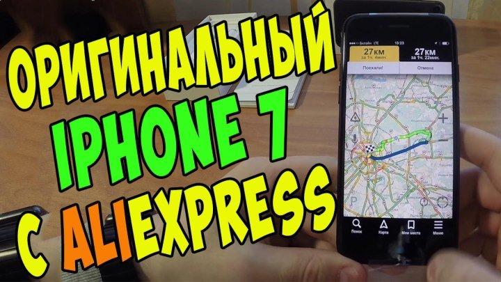 Оригинальный айфон 7 из Китая Настоящий iPhone 7 с aliexpress
