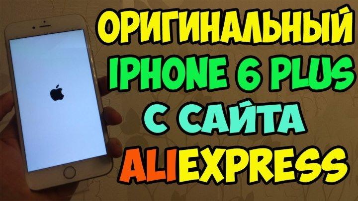 ОРИГИНАЛЬНЫЙ IPHONE 6 PLUS С ALIEXPRESS. НАСТОЯЩИЙ АЙФОН 6 ПЛЮС ИЗ КИТАЯ С АЛИЭКСПРЕСС.mp4