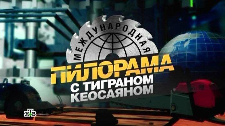 Международная пилорама / 30.09.2017