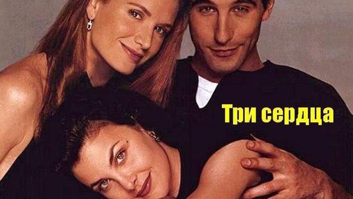 Три сердца (Тройка червей) (1993) Комедия, мелодрама AVO (Михалёв) Шерилин Фенн, Уильям Болдуин, Келли Линч, Джо Пантолиано