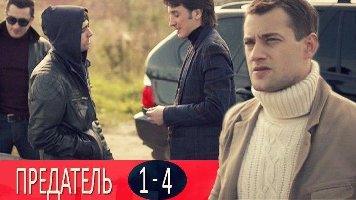 Предатель 1, 2, 3, 4 серии. Криминальный Русский сериал