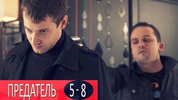 Предатель 5, 6, 7, 8 серии Криминальный Русский сериал