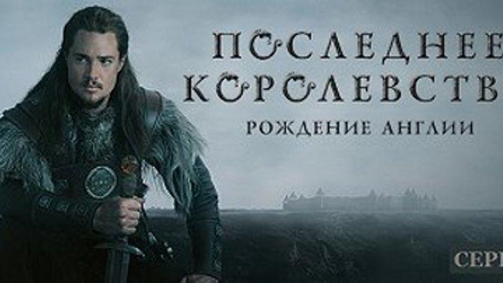 Последнее королевство /The Last Kingdom/. Десятая серия