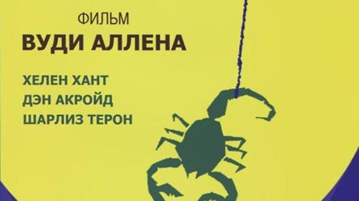 Любовь под гипнозом... Прекрасный фильм _ Проклятие нефритового скорпиона