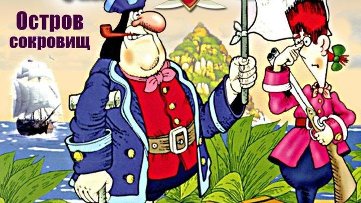 Остров сокровищ (1988) Мультфильм, мюзикл, приключения DVDRip СССР