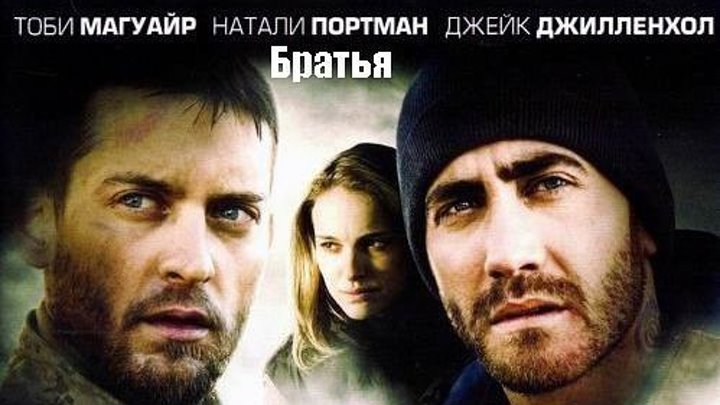 Братья [2009, триллер, драма, военный, BDRip] MVO [Лицензия] Тоби Магуайр, Джейк Джилленхол, Натали Портман, Сэм Шепард