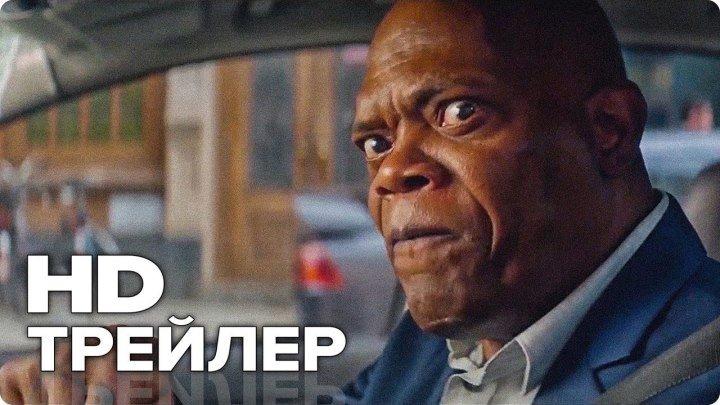 Телохранитель киллера - Русский Трейлер (2017) _ MSOT